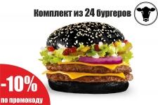 Бифштекс для гамбургера говяж. классический Sibylla, (14шт/уп)