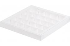 Коробка для 25 конфет с пластиковой крышкой Белая, 245х245х h30 мм