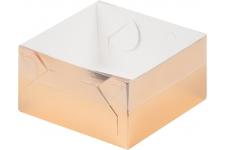 Коробка для зефира, тортов и пирожных с пластиковой крышкой, Золотая, 120х120х h60 мм